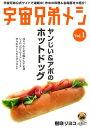 宇宙兄弟メシ vol.1【電子書籍】[ 樹咲リヨコ ]...