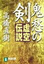 鬼愁の剣ー虚空伝説【電子書籍】[ 高橋直樹 ]