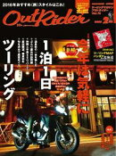 Out Rider 2016ǯ2����vol.76��