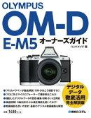 OLYMPUS OM-D E-M5 �����ʡ���������