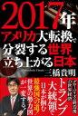 2017年 アメリカ大転換で分裂する世界 立ち上がる日本【電子書籍】[ 三橋貴明 ]