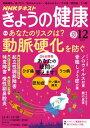 NHK きょうの健康 2017年12月号[雑誌]【電子書籍】