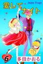 愛してナイト(フルカラー版) 6巻【電子書籍】[ 多田かおる ]