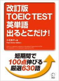 [音声DL付]改訂版 TOEIC(R) TEST 英単語 出るとこだけ!