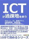 ICTが過疎地を救う。ドローン、AI、配車アプリ、自動運転車、遠隔診療、変わりつつある田舎暮らし。【