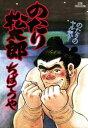 のたり松太郎(28)【電子書籍】[ ちばてつや ]