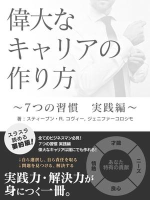 偉大なキャリアの作り方 〜7つの習慣 実践編〜