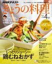 NHK きょうの料理 2017年4月号[雑誌]【電子書籍】
