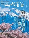 月刊山と溪谷 2016年4月号2016年4月号【電子書籍】