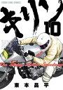 キリン The Happy Ridder Speedway10巻【電子書籍】 東本昌平