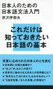 日本人のための日本語文法入門【電子書籍】[ 原沢伊都夫 ]