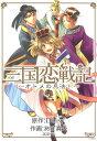 三国恋戦記〜オトメの兵法!〜 / 5【電子書籍】[ Daisy2 ]
