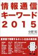 情報通信キーワード2015【電子書籍】[ 中野明 ]