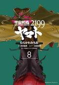 宇宙戦艦ヤマト2199(8)【電子書籍】[ むらかわ みちお ]