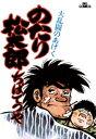 のたり松太郎(7)【電子書籍】[ ちばてつや ]