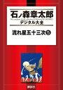 流れ星五十三次(5)【電子書籍】[ 石ノ森章太郎 ]