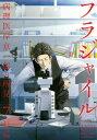 フラジャイル 病理医岸京一郎の所見7巻【電子書籍】[ 草水敏 ]