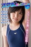 スク水コレクションVol.8【電子書籍】[ 西野花恋 ]