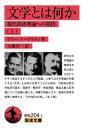 文学とは何か 現代批評理論への招待(上)【電子書籍