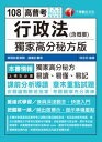 108年行政法(含概要)--獨家高分秘方版 高普考/地方特考 (千華)【電子書籍】 林志忠
