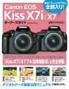 Canon EOS Kiss X7i/X7 オーナーズガイド【電子書籍】[ ハンドメイド ]