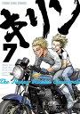 キリン The Happy Ridder Speedway7巻【電子書籍】 東本昌平
