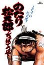 のたり松太郎(14)【電子書籍】[ ちばてつや ]