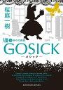 GOSICK VIII 上──ゴシック・神々の黄昏──【電子...