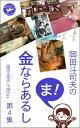 岡田斗司夫の「ま、金ならあるし」第4集【電子書籍】[ 岡田斗司夫 FREEex ]