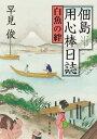 佃島用心棒日誌 白魚の絆【電子書籍】[ 早見 俊 ]