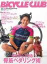 BiCYCLE CLUB 2016年3月号 No.371【電子書籍】