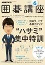 NHK 囲碁講座 2017年6月号[雑誌]【電子書籍】