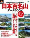 日本百名山データBOOK【電子書籍】