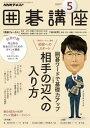 NHK 囲碁講座 2017年5月号[雑誌]【電子書籍】