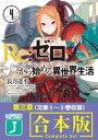 【期間限定・合本】Re:ゼロから始める異世界生活 第3章【電子書籍】[ 長月 達平 ]