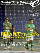 ���ɥեåȥ���ޥ�����Plus! Vol.77