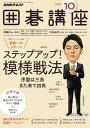 NHK 囲碁講座 2017年10月号[雑誌]【電子書籍】