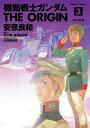 機動戦士ガンダム THE ORIGIN(3)【電子書籍】[ 安彦 良和 ]