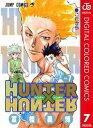 HUNTER×HUNTER カラー版 7【電子書籍】[ 冨樫...