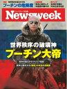 ニューズウィーク日本版 2014年4月8日2014年4月8日【電子書籍】