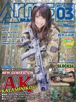 月刊アームズマガジン2016年3月号