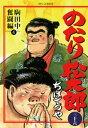 のたり松太郎(36)【電子書籍】[ ちばてつや ]