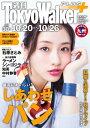 週刊 東京ウォーカー+ No.30 (2016年10月19日発行)【電子書籍】[ TokyoWalker編集部 ]