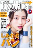 週刊東京ウォーカー+No.30(2016年10月19日発行)
