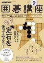 NHK 囲碁講座 2017年9月号[雑誌]【電子書籍】