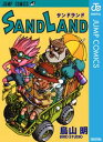 SAND LAND【電子書籍】[ 鳥山明 ]