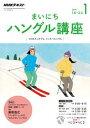 NHKラジオ まいにちハングル講座 2018年1月号[雑誌]【電子書籍】