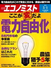 週刊エコノミスト2016年03月01日号