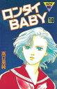 ロンタイBABY(10)【電子書籍】[ 高口里純 ]