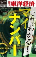 これでわかる!マイナンバー週刊東洋経済eビジネス新書No.147